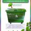 jual tempat sampah fiberglass roda kapasitas 660 liter, daftar harga tong sampah fiber besar